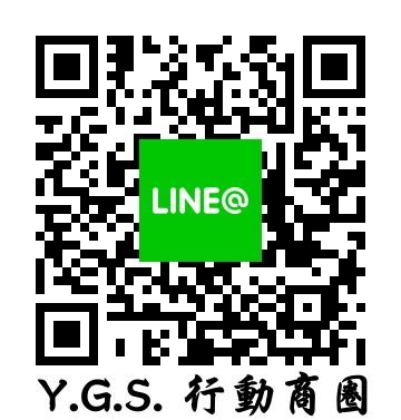 Y.G.S 行動商圈